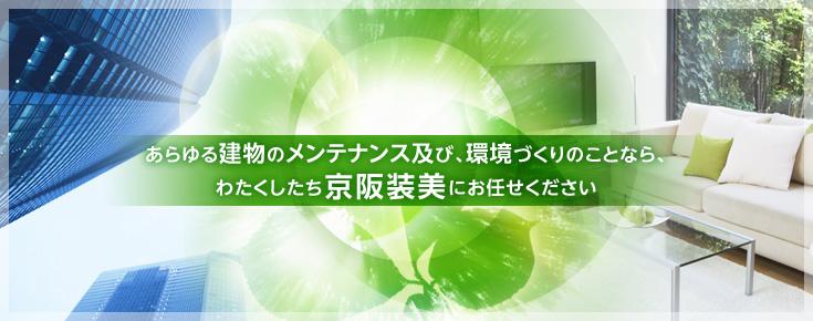 ビル、マンション、建物のメンテナンス、清掃、室内装飾、シックハウス対策、内装、外壁のことなら京阪装美